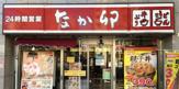 なか卯南大井三丁目店