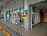 ファミリーマート 高幡不動駅前店