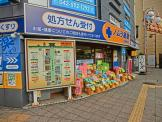 ノムラ薬局 高幡不動駅前店