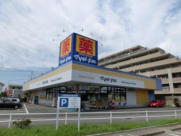 マツモトキヨシ鴻巣店の画像1