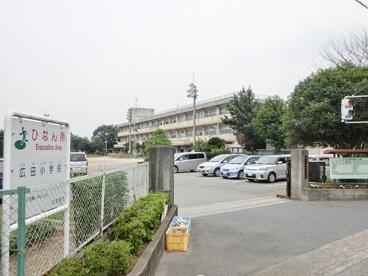 鴻巣市立広田小学校の画像1