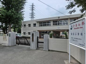 鴻巣市立箕田小学校の画像1