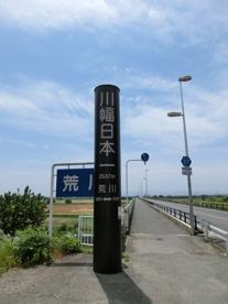 川幅日本一の画像1