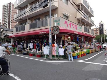 ヘイワ堂 三ノ輪店の画像1