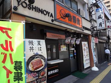 吉野屋 三ノ輪店の画像1