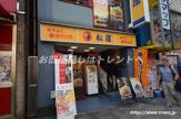 松屋 秋葉原中央通り店