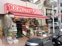 100円ショップQちゃん
