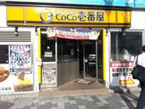 カレーハウスCoCo壱番屋 東京メトロ湯島駅前店