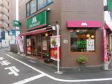 モスバーガー 高幡不動駅前店