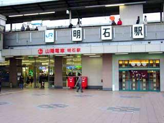 JR明石駅の画像
