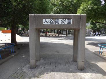 入谷南公園の画像2