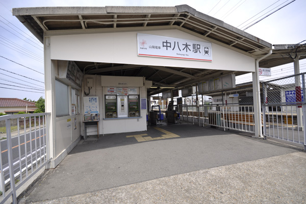 山電中八木駅の画像