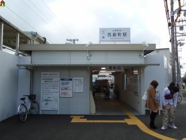 山電西新町駅の画像