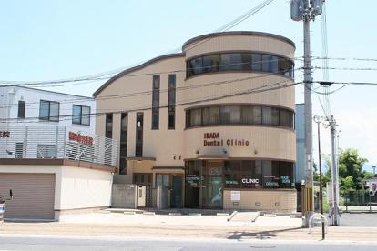 稲田歯科医院の画像1
