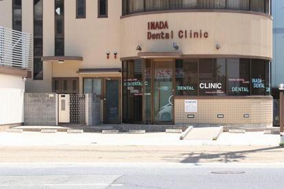 稲田歯科医院の画像3