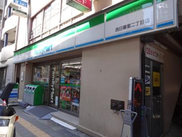 ファミリーマート 西日暮里2丁目店の画像1