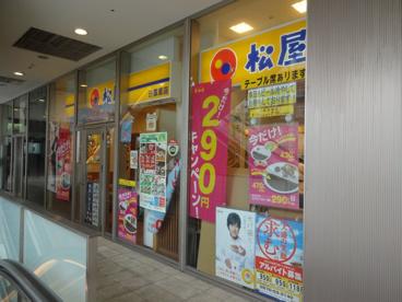 松屋 日暮里店の画像1