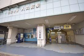 山電人丸前駅の画像