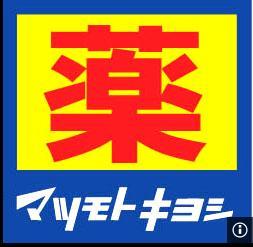 薬 マツモトキヨシ 有楽町二丁目店の画像1