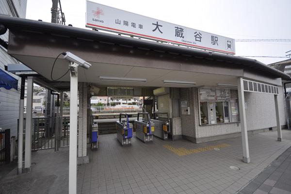 山電大蔵谷駅の画像