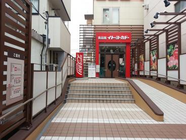 イトーヨーカドー 食品館早稲田店の画像1