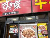すき屋 早稲田南町店
