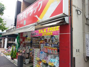 ツルハドラック 早稲田店の画像1
