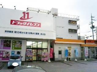 ドラッグイレブン 壺川店の画像1