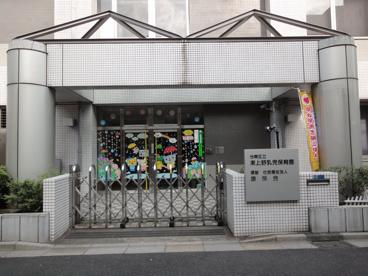 東上野乳児保育園の画像2
