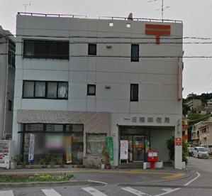 一日橋郵便局の画像1