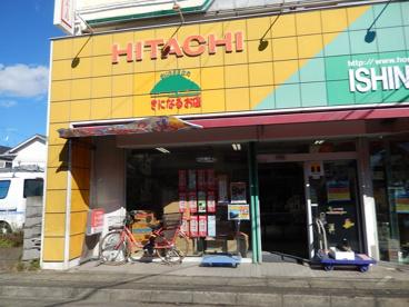 石野電機柿生店の画像1