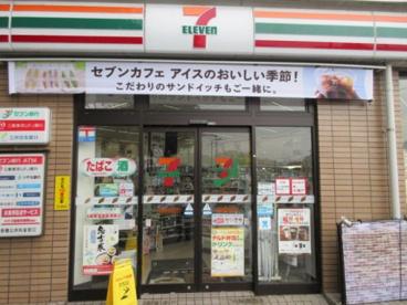セブンイレブン我孫子柴崎台3丁目店の画像1
