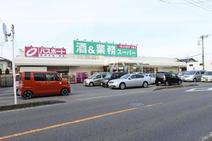 (株)パスポート 業務スーパー茂原店の画像1