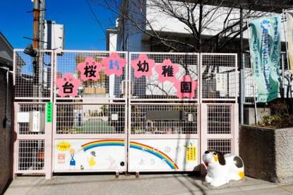 台桜幼稚園の画像1