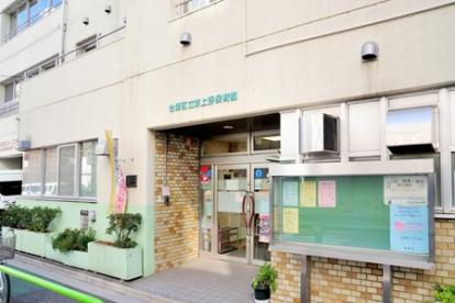 東上野保育園の画像1