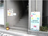 ゆらりん上野保育園の画像1