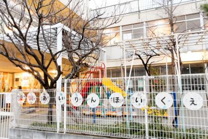 愛隣保育園の画像1