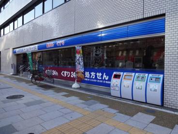 ナチュラルローソン 東上野5丁目店の画像1
