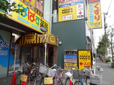 ココス 大関横丁店の画像1
