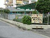 興本保育園