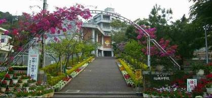 那覇市立松城中学校の画像1
