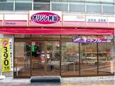 オリジン弁当目黒店
