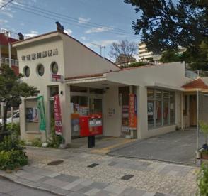 首里寒川郵便局の画像1