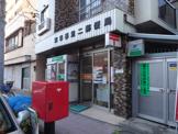東日暮里二郵便局