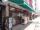 まいばすけっと 三河島駅前店