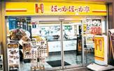 ほっかほっか亭中目黒店