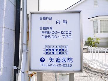 矢追医院の画像4
