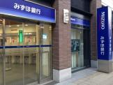 みずほ銀行 中目黒支店