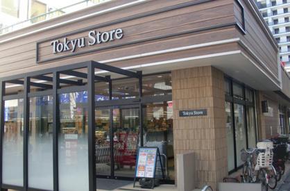 東急ストア 中目黒本店の画像1