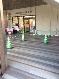 目黒東山一郵便局 の画像1